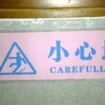 Скользи аккуратно (надпись в туалете)