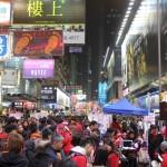 Улица Mong Kok